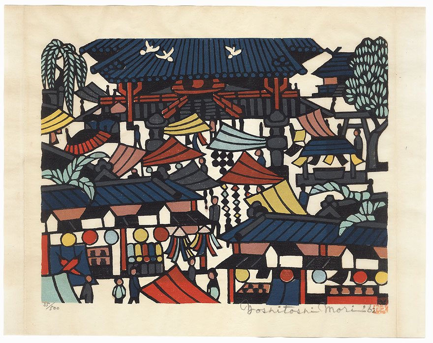 Temple Entrance Gate and Grounds, 1962 by Yoshitoshi Mori (1898 - 1992)