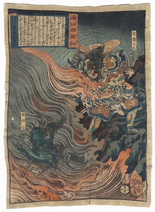 Songoku Battling Kinkaku Daio, 1865 by Yoshitoshi (1839 - 1892)