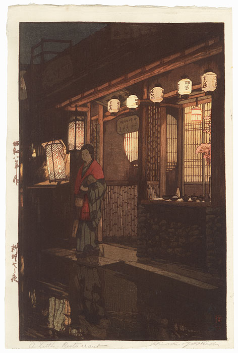 A Little Restaurant, 1933 by Hiroshi Yoshida (1876 - 1950)