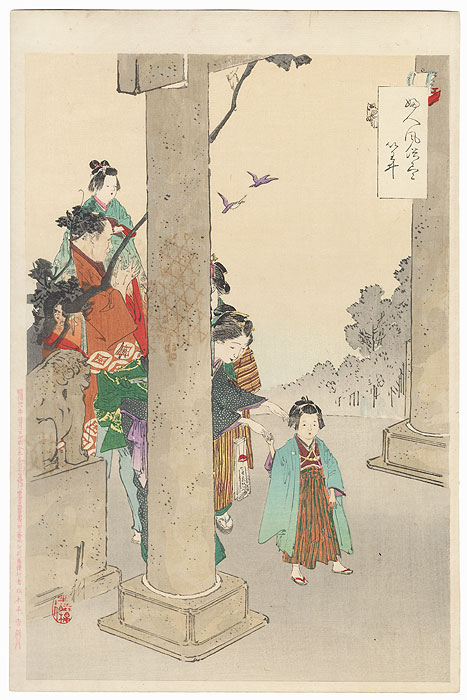 Visiting a Shrine for the Seven-Five-Three Festival (Shichigosan) by Gekko (1859 - 1920)