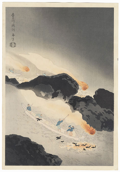 Cormorant Fishing at Nagara River by Benji Asada (1899 - 1984)