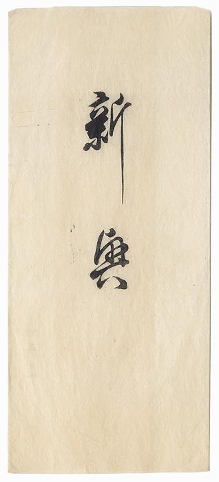 Calendar with Mt. Fuji, 1923 by Taisho era artist (not read)