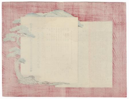 Calendar with Pine Tree, 1903 by Ayoka Yushin (1846 - 1910)