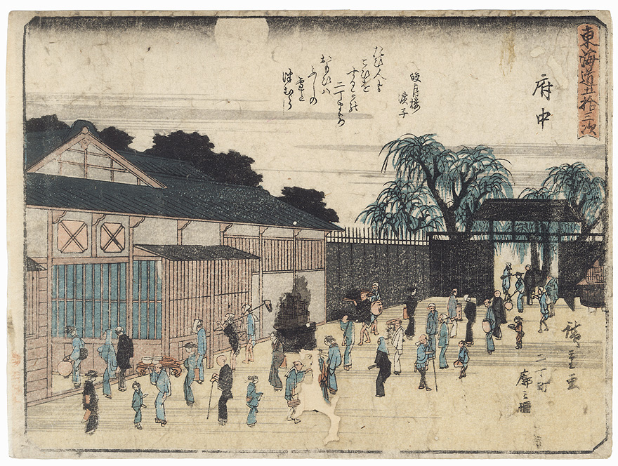 Fuchu: Second Street in the Licensed Pleasure Quarter by Hiroshige (1797 - 1858)