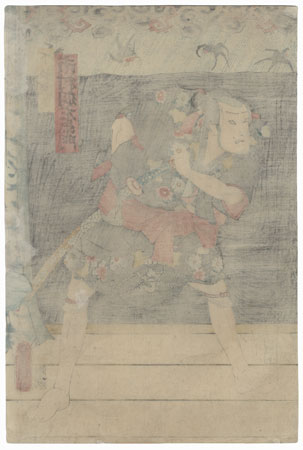 Ichimura Uzaemon as Shimobe Shikazu, 1861 by Toyokuni III/Kunisada (1786 - 1864)