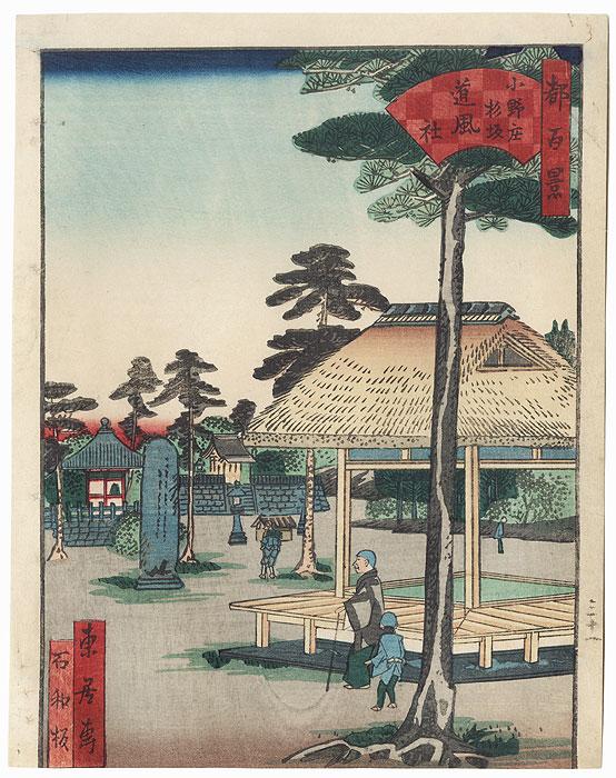Shrine to Ono no Tofu, Sugisaka by Umekawa Tokyo (active circa mid-1850s - early 1860s)