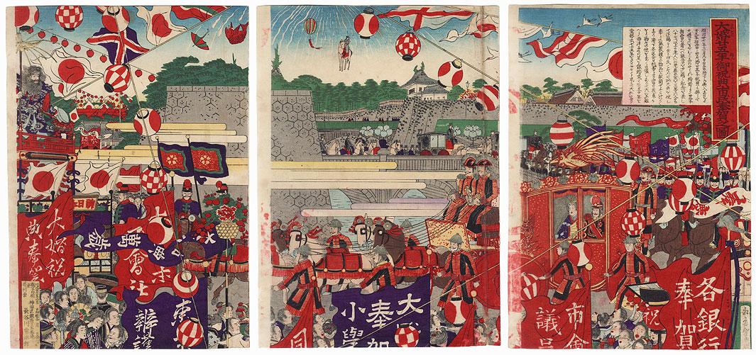 Celebration of the Twenty-fifth Wedding Anniversary of the Meiji Emperor and Empress, 1894 by Meiji era artist (not read)
