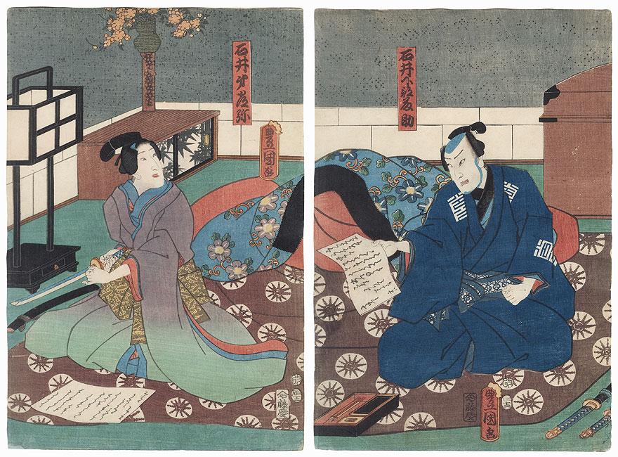 Samurai with a Letter, 1856 by Toyokuni III/Kunisada (1786 - 1864)