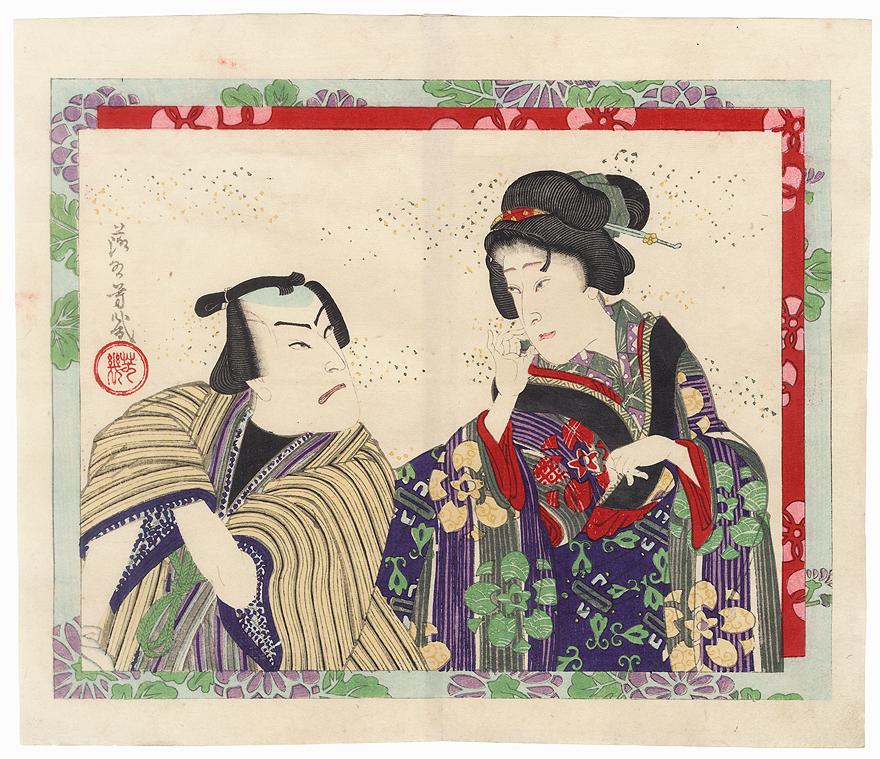 Couple in Conversation by Yoshiiku (1833 - 1904)