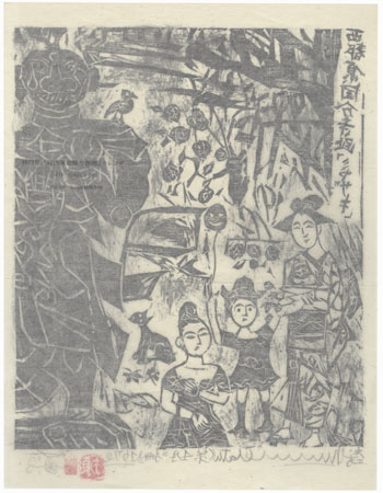 Musashi Kokubunji Ruins by Munakata (1903 - 1975)