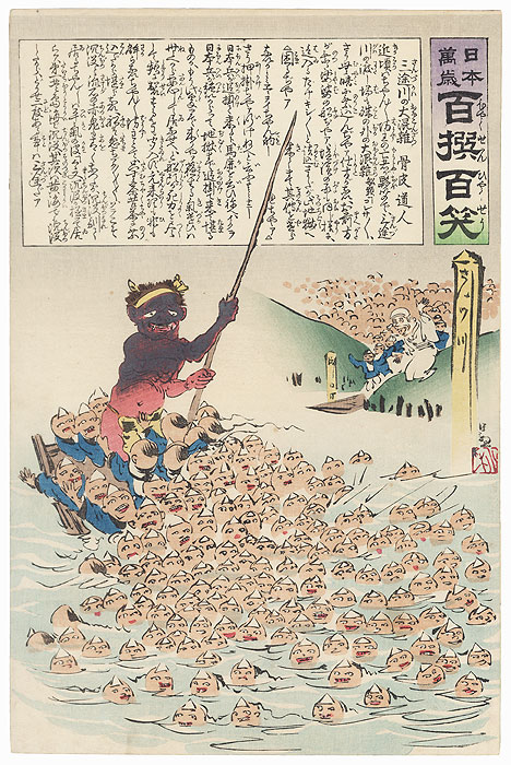 Turmoil at the Sanzu River, 1895 by Kiyochika (1847 - 1915)