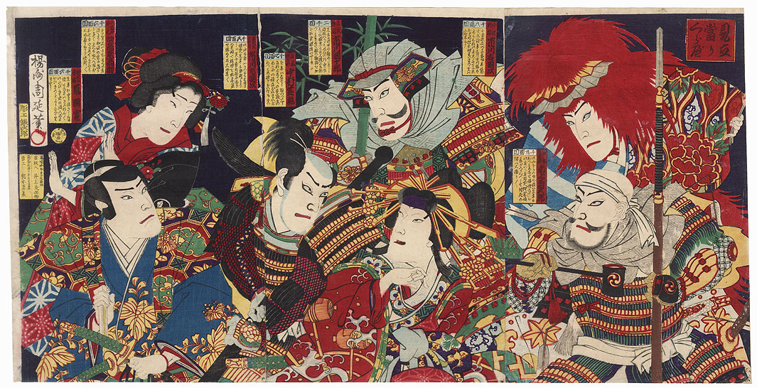 Courtesan Surrounded by Warriors by Chikanobu (1838 - 1912)