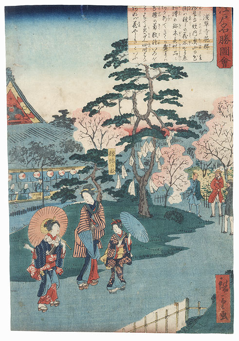 Flower Garden at Senso Temple by Hiroshige II (1826 - 1869)