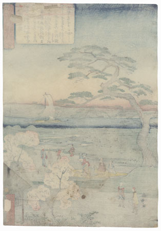 Sekiya Village by Hiroshige II (1826 - 1869)