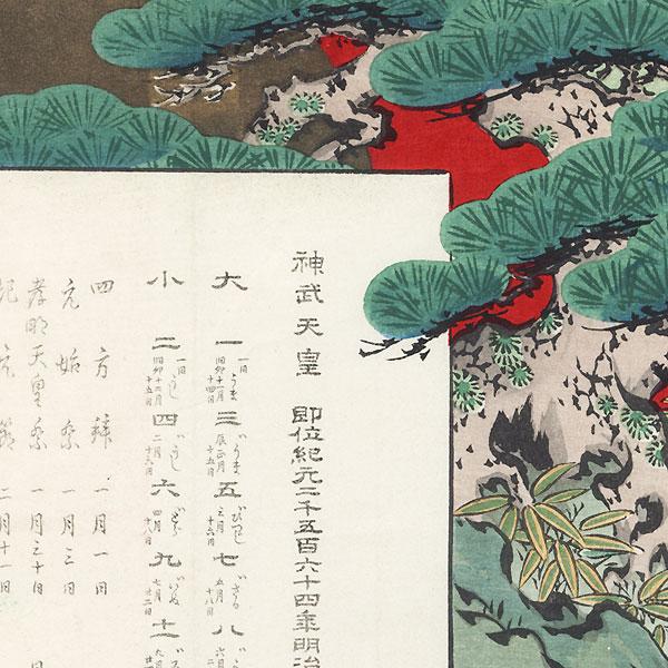 Pine, Bamboo, and Sun Calendar Print, 1904 by Ayoka Yushin (1846 - 1910)