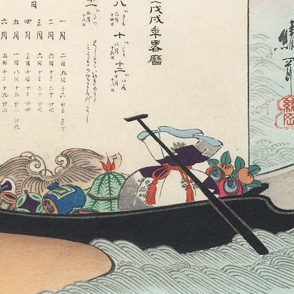 Calendar with Treasure Ship, 1898 by Ayoka Yushin (1846 - 1910)