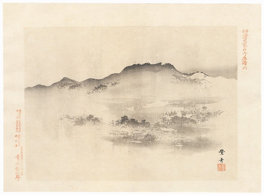 Mt. Higashi in the Rain, 1894 by After Okamoto Toyohiko (1773 - 1845)