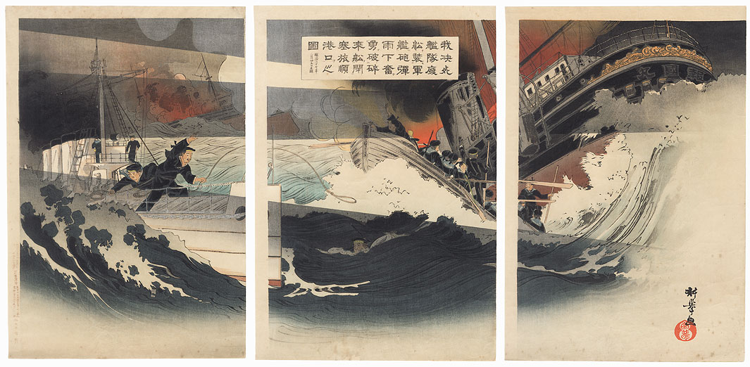 Outside Port Arthur, Our Death-defying Naval Squads, in Scrapped Vessels Disguised as Warships and under a Shower of Bullets, Bravely Destroyed their Ships to Block the Entrance of the Harbor--In the Gray Dawn, February 25, 1904 by Kokyo (1877 - 1904)