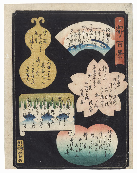 Table of Contents for One Hundred Metropolitan Views by Meiji era artist (unsigned)