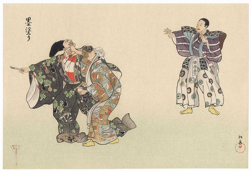 Suminuri onna (The Ink Smeared Lady), 1927 by Tsukioka Gyokusei (1908 - 1994)