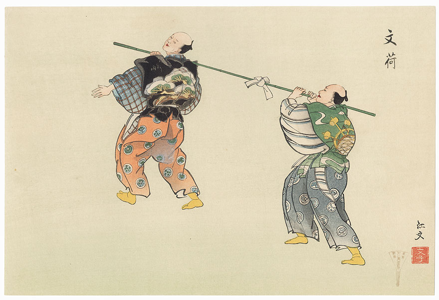 Fumininai (Two to Deliver One Letter), 1927 by Tsukioka Gyokusei (1908 - 1994)