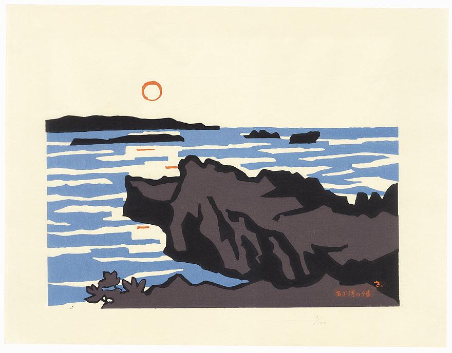 Evening Twilight at a Bay by Miyata Saburo (1924 - 2013)