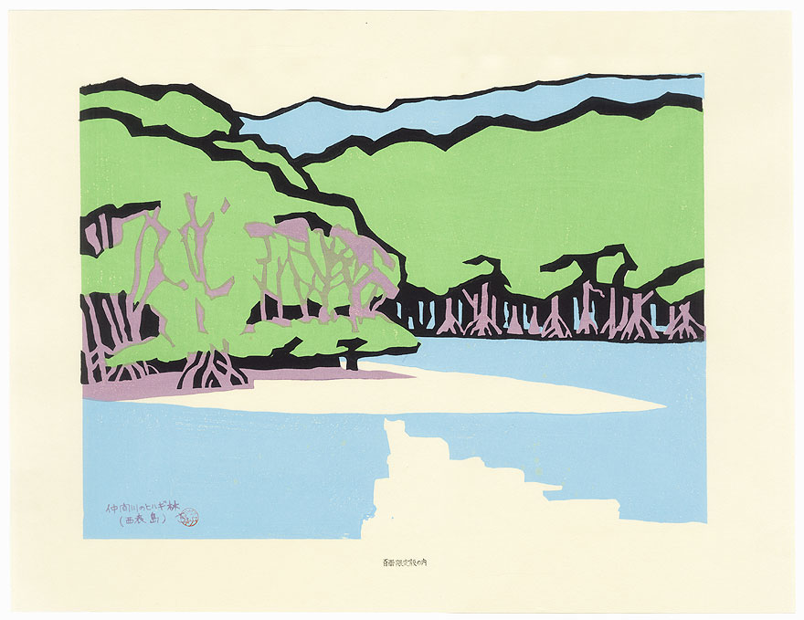 The Nakama River in the Hirugi Forest by Miyata Saburo (1924 - 2013)