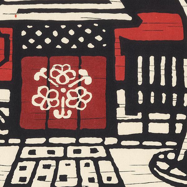 Sumiya Restaurant in Shimabara by Taizo Minagawa (1917 - 2005)