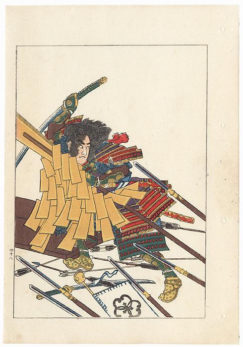 Menju Sosuke Ieteru (Menju Shosuke Ieteru) by Kuniyoshi (1797 - 1861)