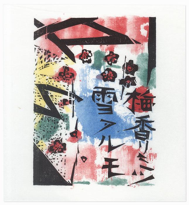 Plum Snow by Munakata (1903 - 1975)