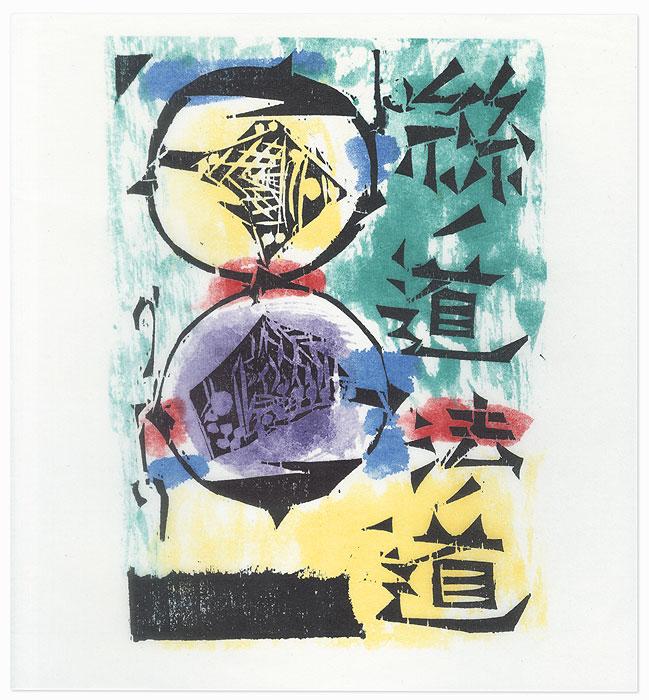 Motifs by Munakata (1903 - 1975)