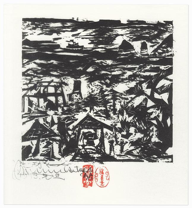 Gappo by Munakata (1903 - 1975)