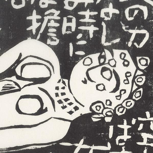 Princess on Her Back by Munakata (1903 - 1975)