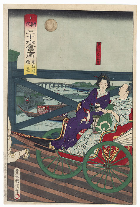 Kashiwaya Restaurant at East Ryogoku by Kunichika (1835 - 1900)