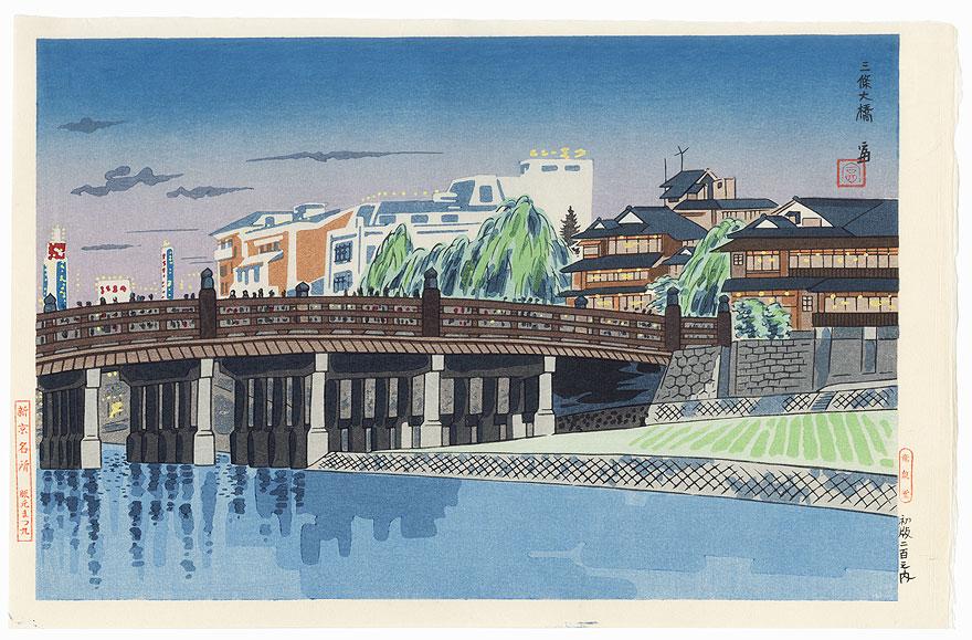 Sanjo Ohashi Bridge by Tokuriki (1902 - 1999)