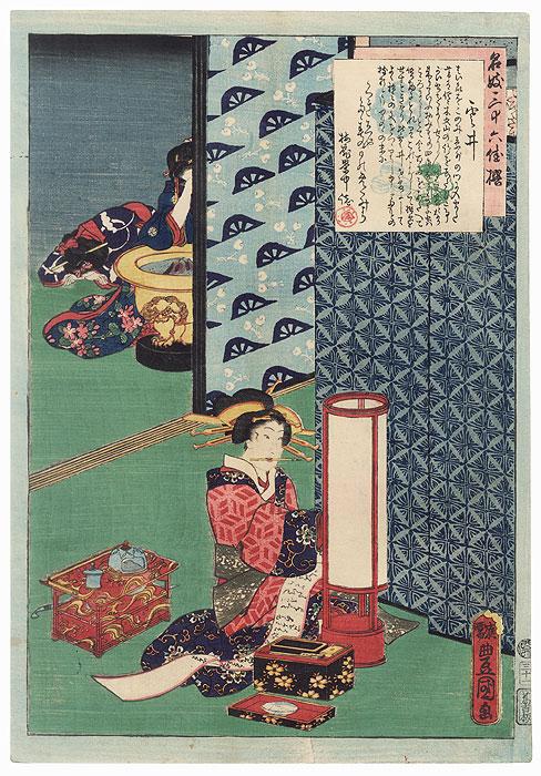 Kumoi, 1861 by Toyokuni III/Kunisada (1786 - 1864)