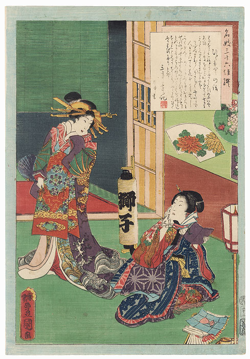Hitomoto, 1860 by Toyokuni III/Kunisada (1786 - 1864)