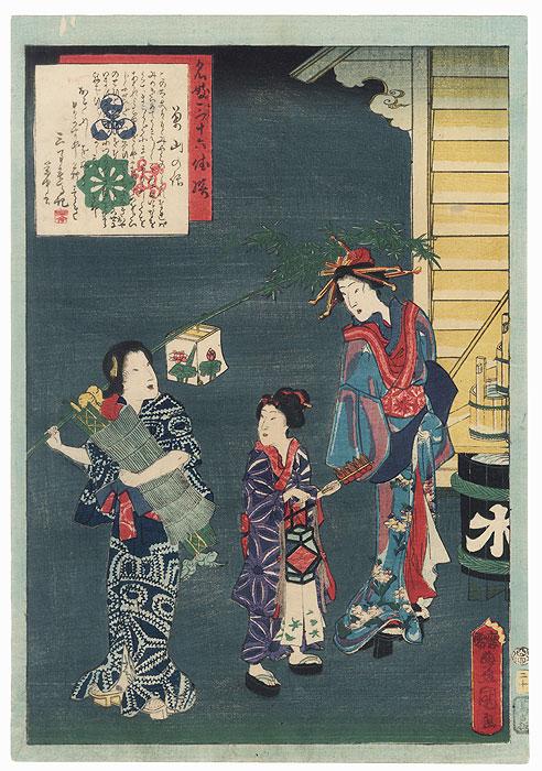 Yorozuyama, 1861 by Toyokuni III/Kunisada (1786 - 1864)