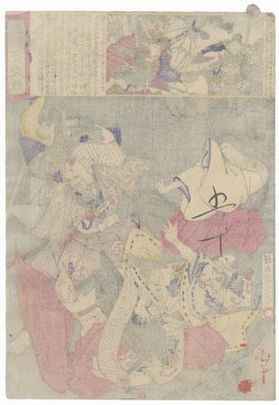 Prince Oto no miya Morinaga, No. 50 by Chikanobu (1838 - 1912)