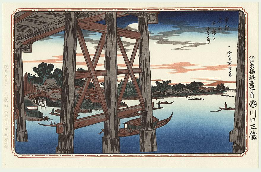 Evening Moon at Ryogoku by Hiroshige (1797 - 1858)