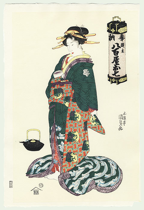 Beauty Adjusting Her Obi by Toyokuni III/Kunisada (1786 - 1864)