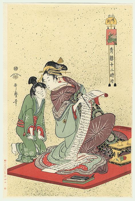 Hour of the Dog (8pm) by Utamaro (1750 - 1806)