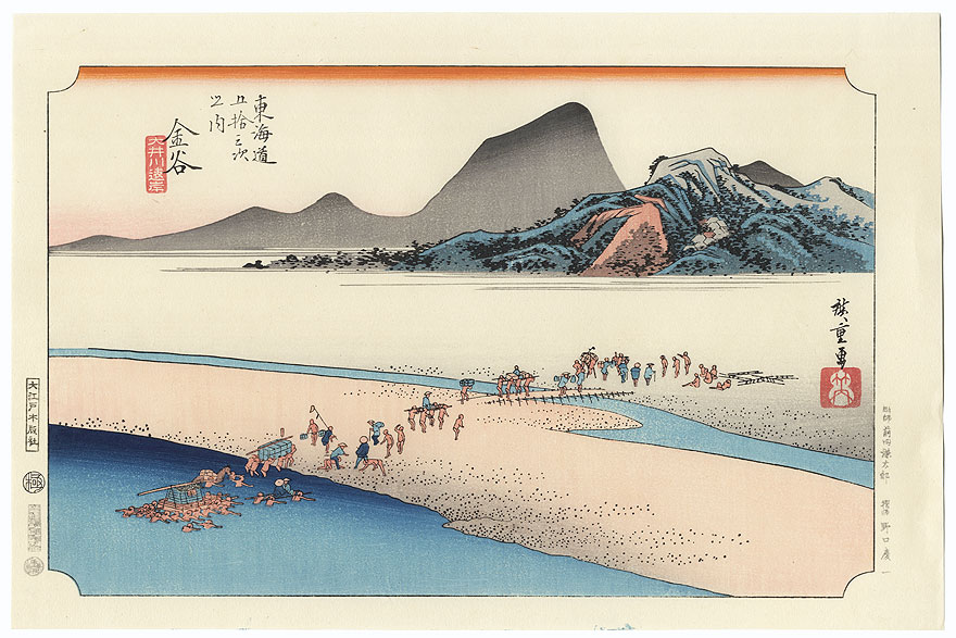 The Distant Bank of the Oi River Seen from Kanaya by Hiroshige (1797 - 1858)