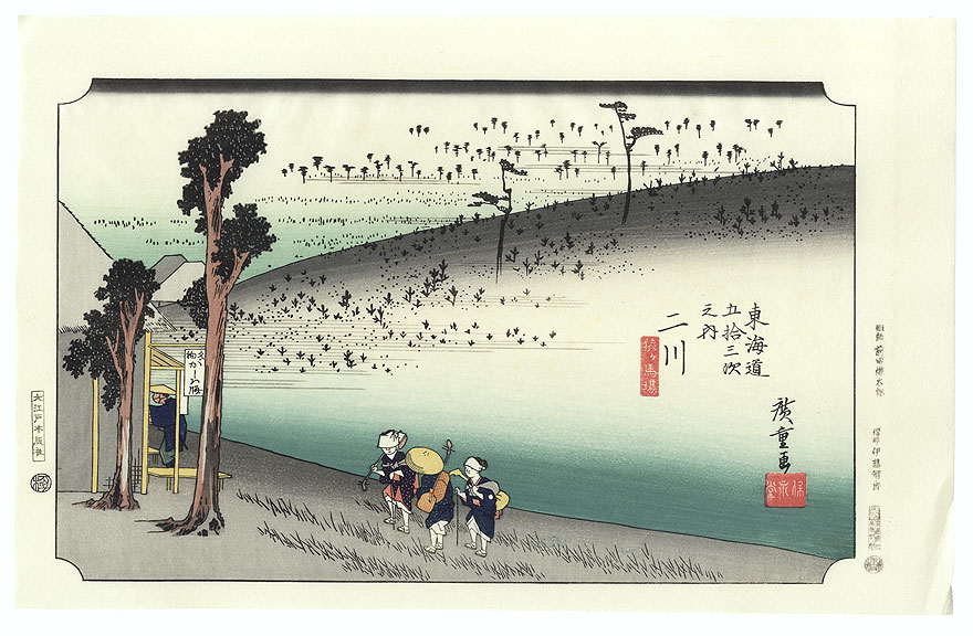 The Sarugababa Rest Stop at Futakawa  by Hiroshige (1797 - 1858)