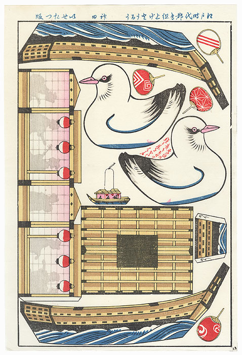 Pleasure Boat and Bird Toy Print by Meiji era artist (unsigned)