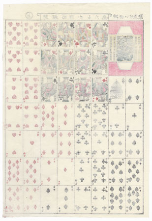 Mogul Superior Playing Cards Toy Print by Meiji era artist (not read)