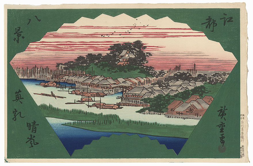 Clearing Sky after Rain at Matsuchi by Hiroshige (1797 - 1858)