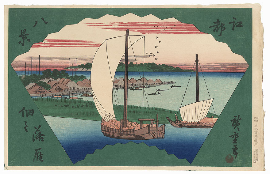 Descending Geese at Tsukuda Island by Hiroshige (1797 - 1858)