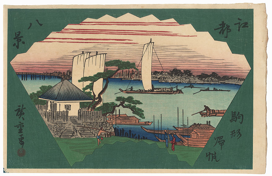 Returning Ships at Komagata by Hiroshige (1797 - 1858)
