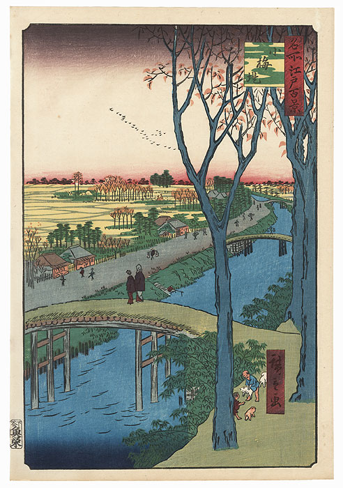 Koume Embankment by Hiroshige (1797 - 1858)